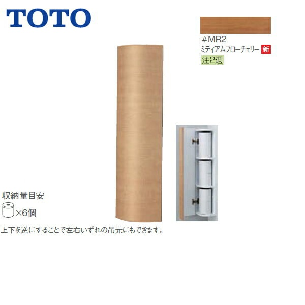 TOTOGG手洗器付用オプション[収納キャビネット]UGW180YS#MR2