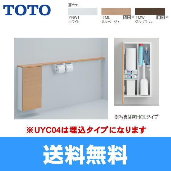 TOTOフロア収納キャビネットワイドタイプ1600mmフリーカット対応(埋込タイプ)UYC04RS/UYC04LS【送料無料】