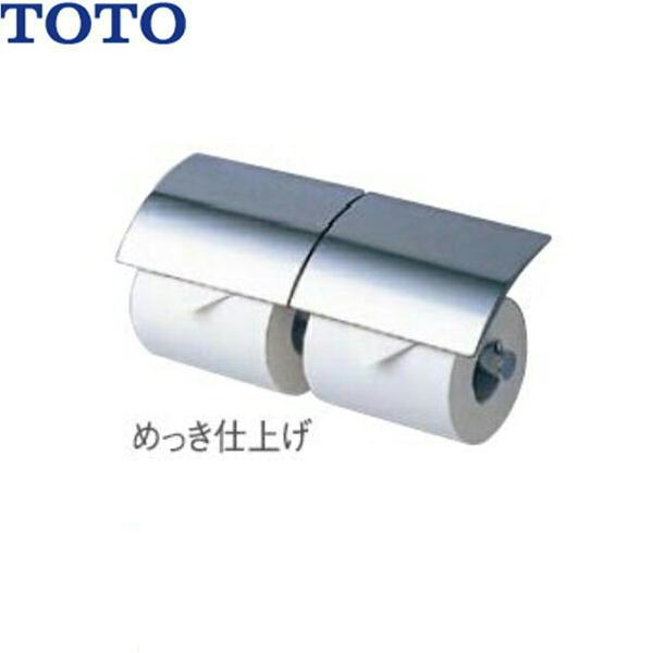 TOTOメタル・ハードシリーズ二連紙巻器YH63Bめっきタイプ芯棒可動【送料無料】