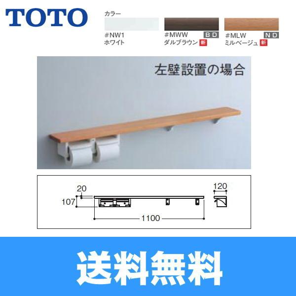 TOTO天然木手すり61シリーズ紙巻器一体型棚タイプYHB61N1C【送料無料】