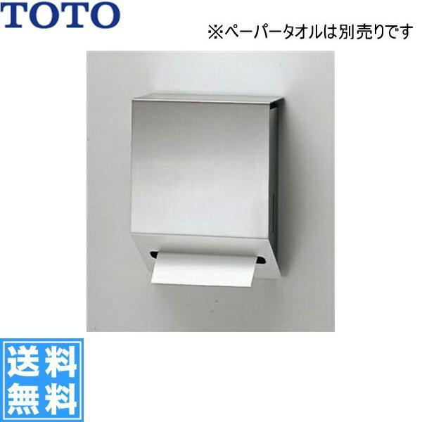 [YKT500MN]TOTOペーパータオルホルダー【送料無料】