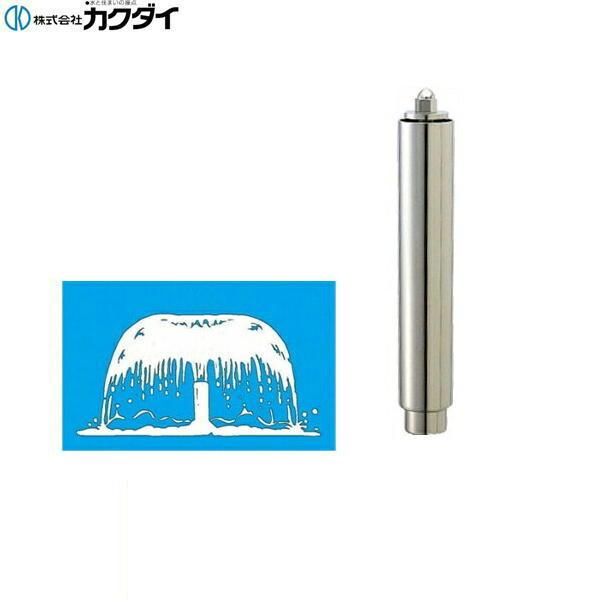 期間限定特別価格 カクダイ[KAKUDAI]大型噴水ノズル(アサガオノズル)5385-25[送料無料]:ハイカラン屋-エクステリア・ガーデンファニチャー