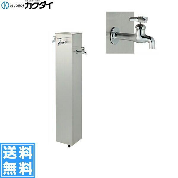 [624-128]カクダイ[KAKUDAI]公園用ステンレス水栓柱【送料無料】