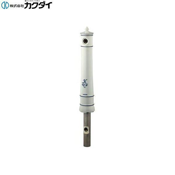 【フラッシュクーポン!5/1~5/8 AM9:59】[624-181]カクダイ[KAKUDAI]庭園水栓柱[有田焼磁器]【送料無料】