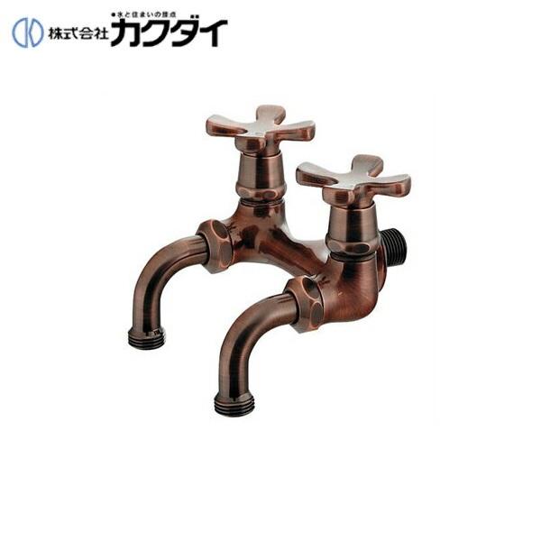 [705-104-13]カクダイ[KAKUDAI]ガーデン用双口ホーム水栓[ブロンズ]