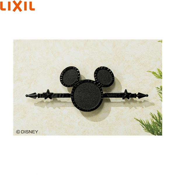 [SBFH11(WJL150GM)+SBFH18]リクシル[LIXIL]鋳物レリーフミッキーA型+壁付部品[ブラック][送料無料]