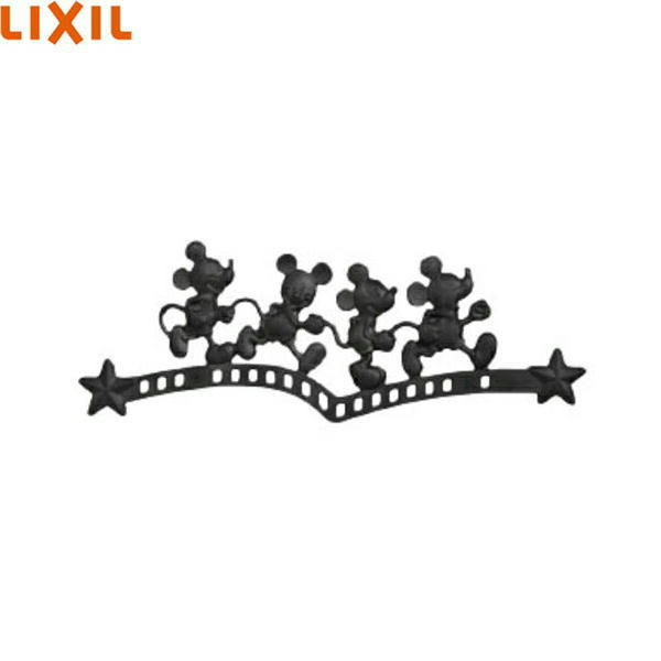 [KDWKC(WJL158GD)]リクシル[LIXIL]壁飾りミッキーC型[ブラック][送料無料]