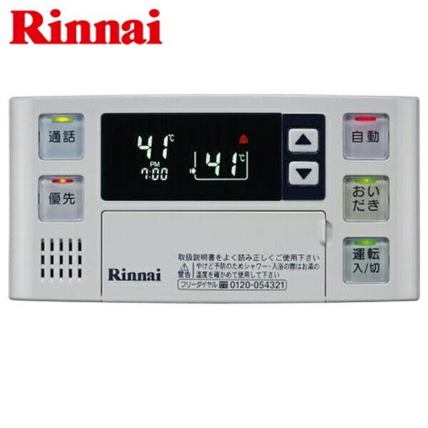 リンナイ[RINNAI]ふろ給湯器用浴室リモコンBC-120VC