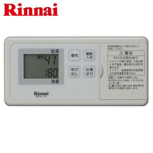 リンナイ[RINNAI]給湯器用浴室リモコンBCW-170