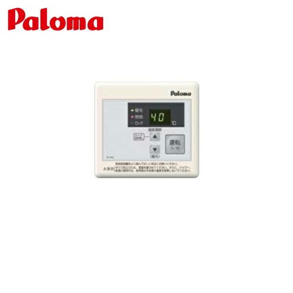 【10/20(火)限定・エントリー&カードでポイント最大8倍】[FC-500]パロマ[PALOMA]ガス給湯器リモコン[浴室リモコン]