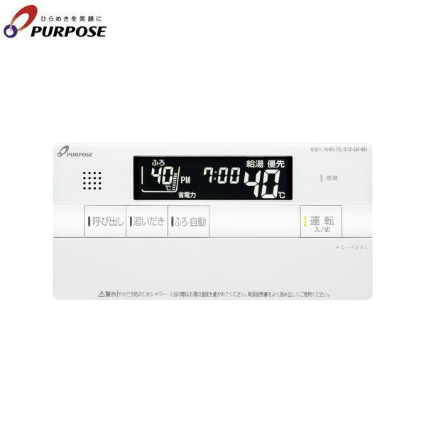 [FC-700L]パーパス[PURPOSE]ガス給湯器用リモコン[浴室リモコン][呼び出し機能付]