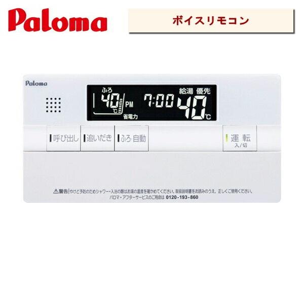 【フラッシュクーポン!5/1~5/8 AM9:59】[FC-701V]パロマ[PALOMA]ガスふろ給湯器リモコン[浴室リモコン]