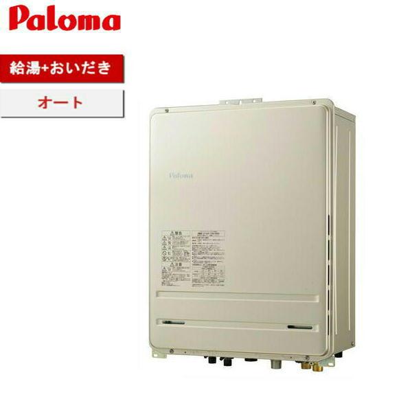 [FH-2420ABL]パロマ[PALOMA]ガスふろ給湯器[PS扉内後方排気延長型][24号オート]【送料無料】