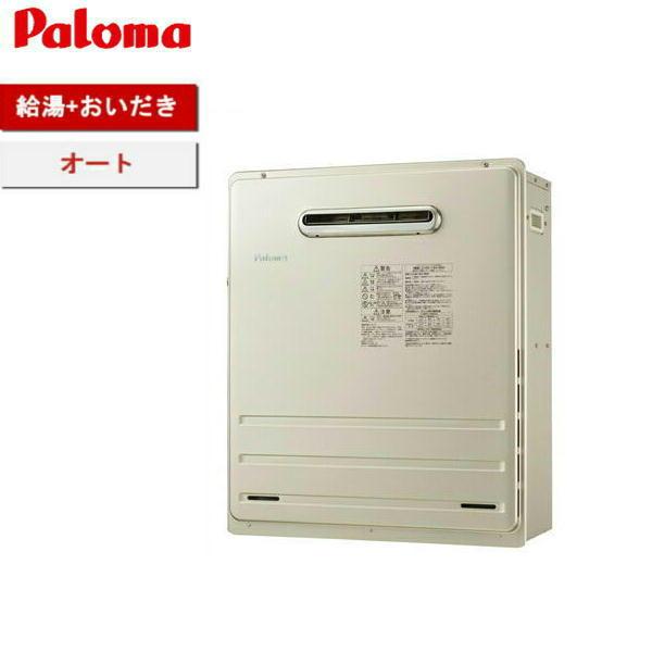 [FH-1610AR]パロマ[PALOMA]ガスふろ給湯器[16号オート]【送料無料】