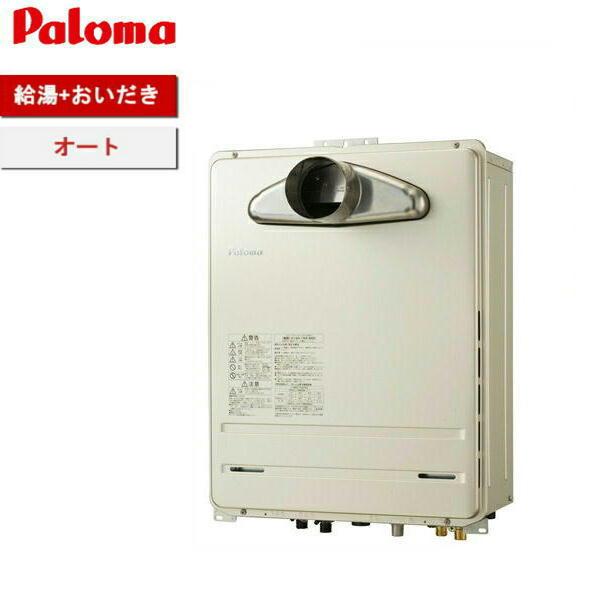 [FH-1610AT2L]パロマ[PALOMA]ガスふろ給湯器[PS扉内前方排気延長型][16号オート]【送料無料】