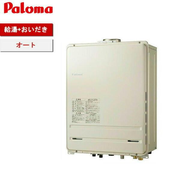 [FH-2420AUL]パロマ[PALOMA]ガスふろ給湯器[PS扉内上方排気延長型][24号オート]【送料無料】