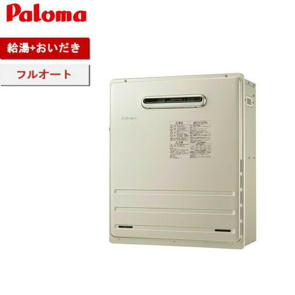 [FH-2420FAR]パロマ[PALOMA]ガスふろ給湯器[24号フルオート]【送料無料】