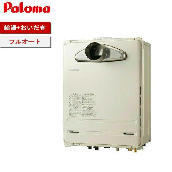 [FH-1610FAT2L]パロマ[PALOMA]ガスふろ給湯器[PS扉内前方排気延長型][16号フルオート]【送料無料】