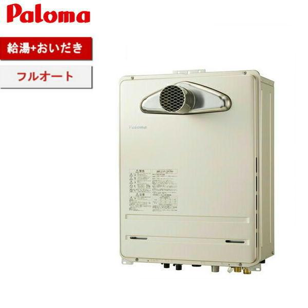 [FH-2020FATL]パロマ[PALOMA]ガスふろ給湯器[PS扉内前方排気型][20号フルオート][給湯・給水接続20A]【送料無料】