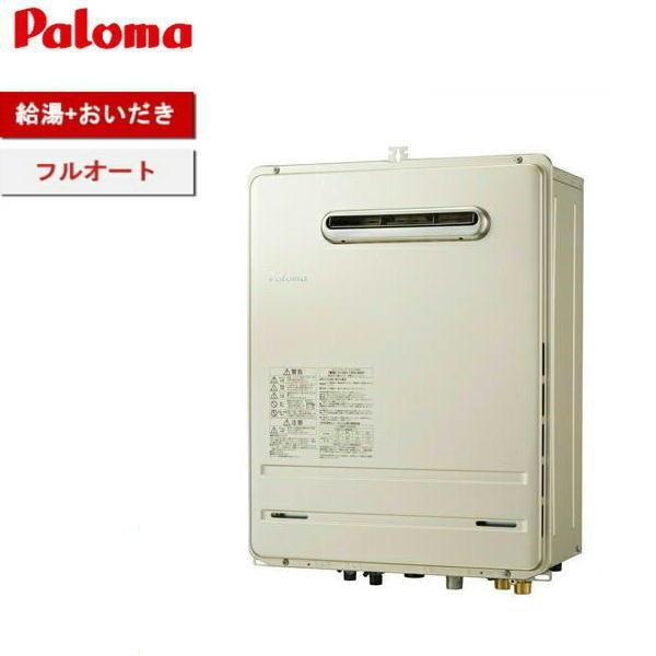 [FH-2020FAW]パロマ[PALOMA]ガスふろ給湯器[20号フルオート][給湯・給水接続20A]【送料無料】