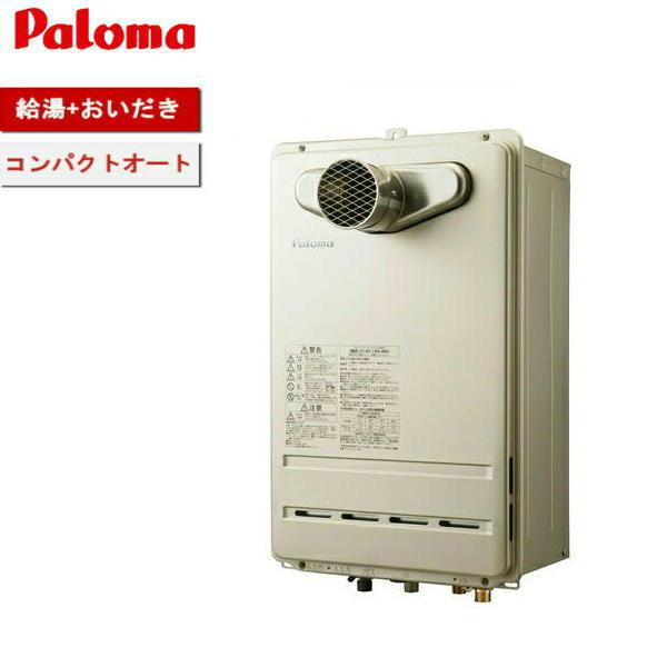 [FH-C2020AT]パロマ[PALOMA]ガスふろ給湯器[PS扉内前方排気型][給湯・給水接続20A][20号コンパクトオート]【送料無料】