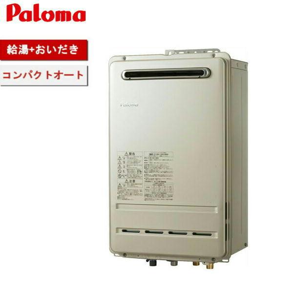 [FH-C2020AW]パロマ[PALOMA]ガスふろ給湯器[20号コンパクトオート][給湯・給水接続20A][送料無料]