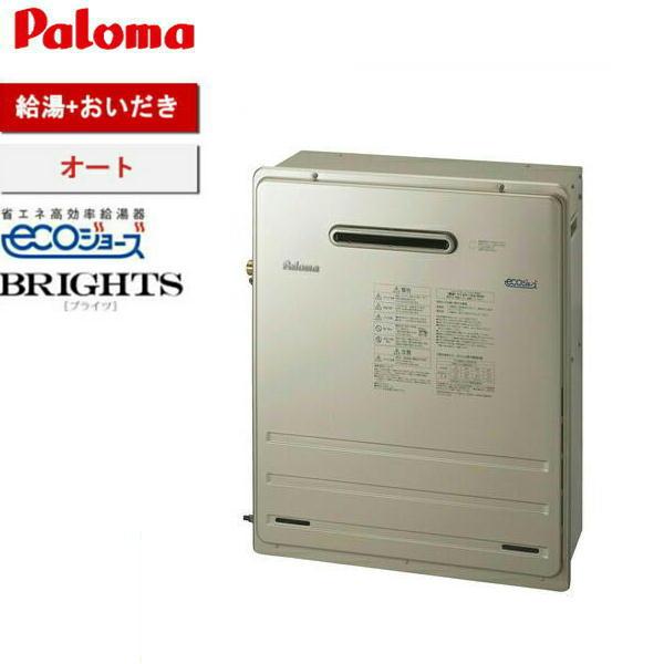[FH-E167ARL]パロマ[PALOMA]ガスふろ給湯器エコジョーズ[16号オート][送料無料]