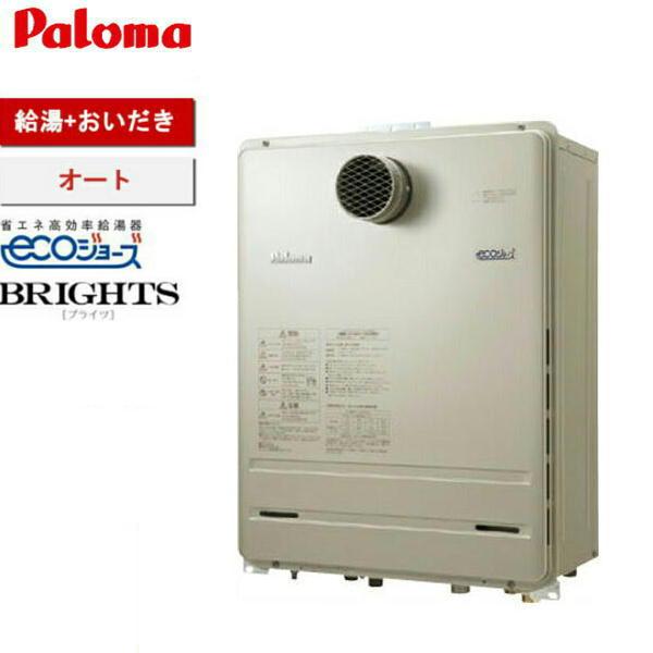 [FH-E207ATL]パロマ[PALOMA]ガスふろ給湯器[PS扉内前方排気延長型][20号オート]【送料無料】