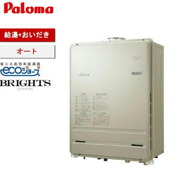 [FH-E167AUL]パロマ[PALOMA]ガスふろ給湯器[PS扉内上方排気延長型][16号オート]【送料無料】