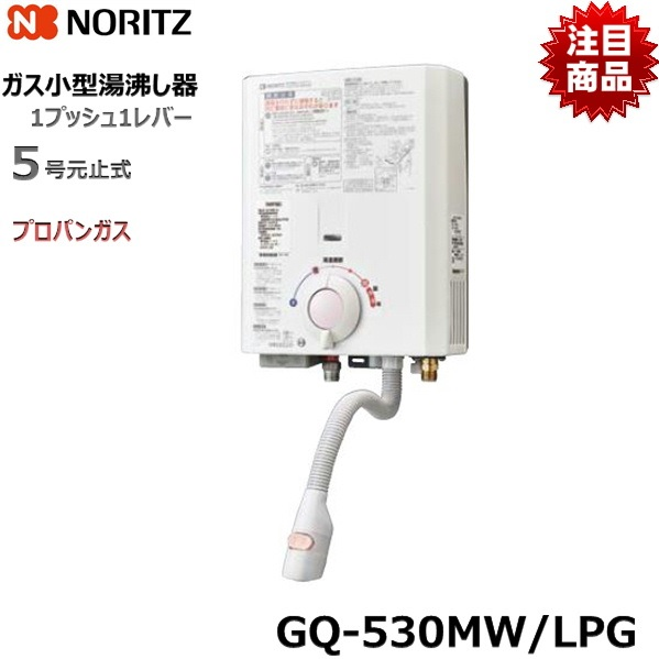 [GQ-530MW/LPG]ノーリツ[NORITZ]小型湯沸器[5号]元止め式[プロパンガス用][送料無料]
