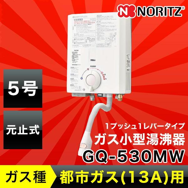 ※在庫有※[GQ-530MW/13A]ノーリツ[NORITZ]小型湯沸器[5号]元止め式[都市ガス用]【送料無料】