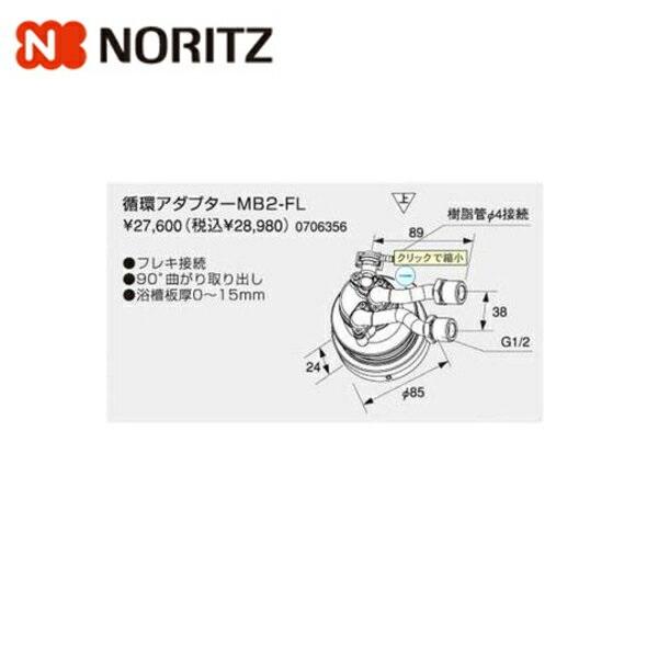 ノーリツ[NORITZ]給湯器用循環アダプターMB2-FL