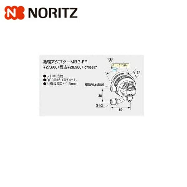 ノーリツ[NORITZ]給湯器用循環アダプターMB2-FR