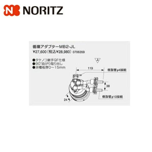 ノーリツ[NORITZ]給湯器用循環アダプターMB2-JL