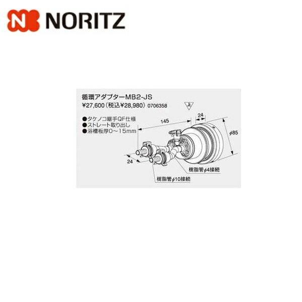 【フラッシュクーポン!5/1~5/8 AM9:59】ノーリツ[NORITZ]給湯器用循環アダプターMB2-JS