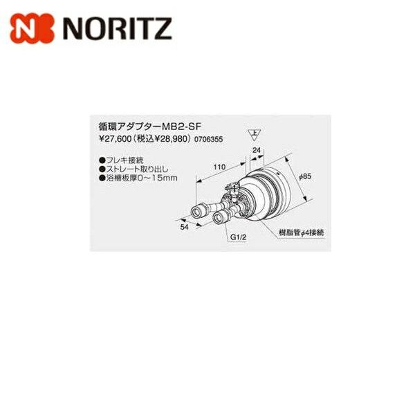 ノーリツ[NORITZ]給湯器用循環アダプターMB2-SF