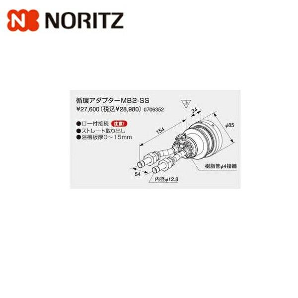 ノーリツ[NORITZ]給湯器用循環アダプターMB2-SS