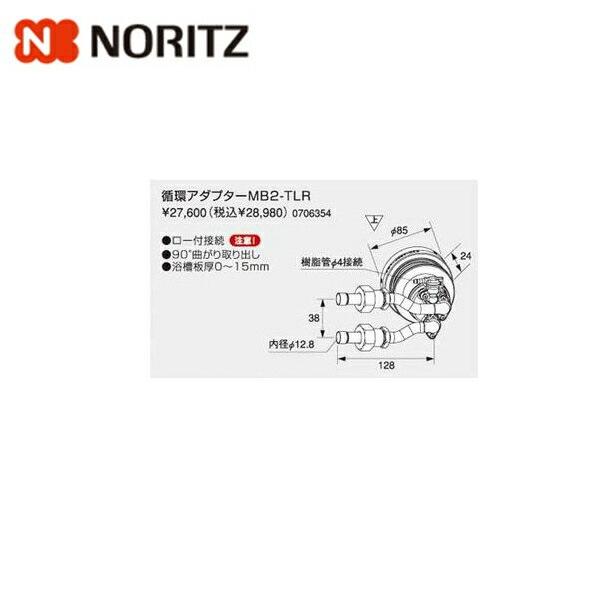 ノーリツ[NORITZ]給湯器用循環アダプターMB2-TLR