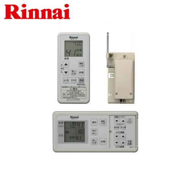 リンナイ[RINNAI]ふろ給湯器用リモコンセットMBCTW-171