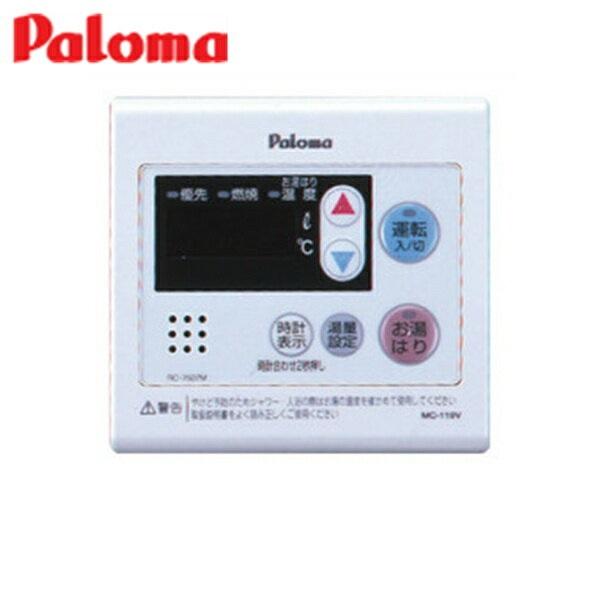 パロマ[Paloma]給湯専用器用ボイスリモコン[給湯リモコン]MC-119V[スリムオートストップタイプ対応]