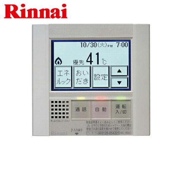 リンナイ[RINNAI]給湯器用台所リモコンMC-160VC