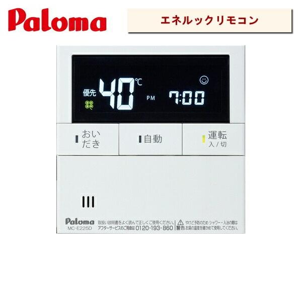 [MC-E225D]パロマ[PALOMA]ガスふろ給湯器リモコン[台所リモコン]