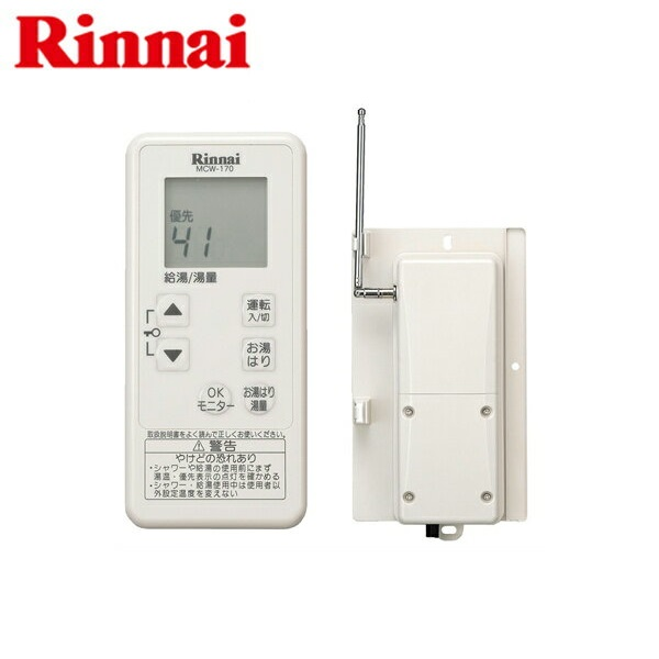 リンナイ[RINNAI]給湯器用台所リモコン通信ユニットセットMCTW-170