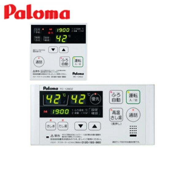 [MFC-126DZ]パロマ[PALOMA]ガスふろ給湯器リモコンマルチセット