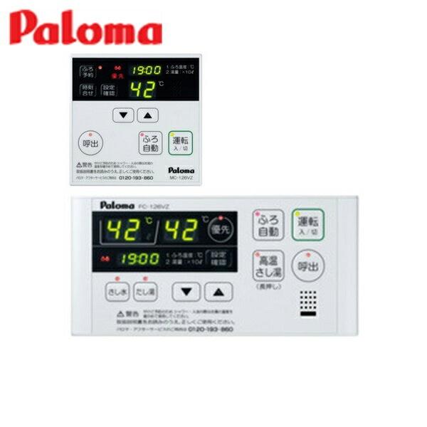 [MFC-126VZ]パロマ[PALOMA]ガスふろ給湯器リモコンマルチセット