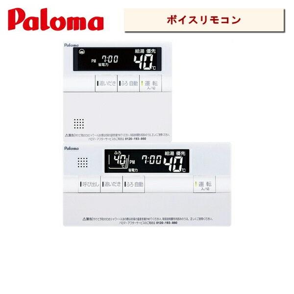 [MFC-701V]パロマ[PALOMA]ガスふろ給湯器リモコンマルチセット