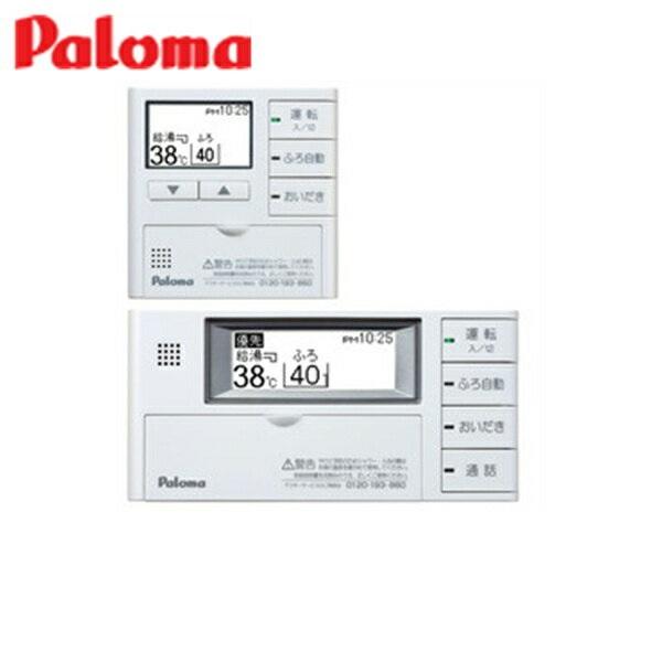 【マラソン期間中★エントリーで全品6倍以上★】パロマ[Paloma]ガスふろ給湯器用エネルック機能付きリモコンセット[マルチセット]MC-E125AD+FC-E125AD