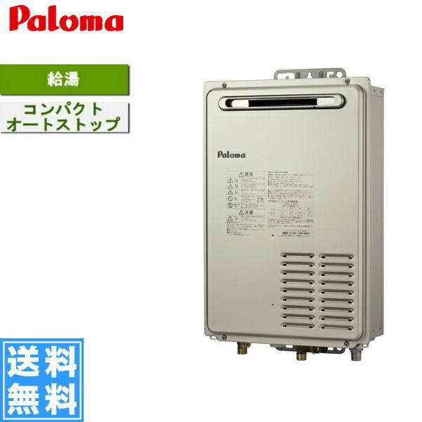 [PH-1603AW]パロマ[PALOMA]ガス給湯器[16号コンパクトオートストップタイプ]【送料無料】