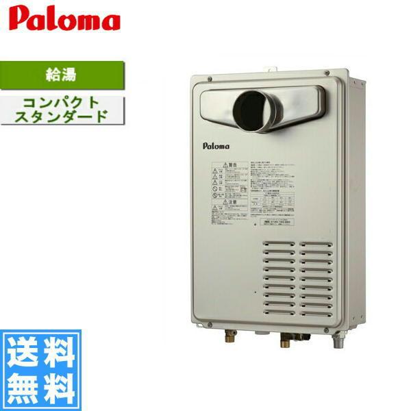 [PH-2003T2L]パロマ[PALOMA]ガス給湯器[20号コンパクトスタンダードタイプ]【送料無料】