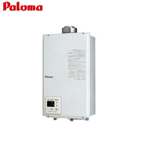 パロマ[Paloma]ガス給湯器[16号・給湯専用タイプ]PH-16LXTU(上方排気)[屋内壁掛け・FF式]【送料無料】